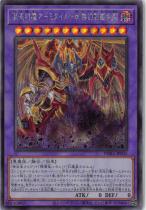 混沌幻魔アーミタイル−虚無幻影羅生悶【シークレット】PHRA-JP035