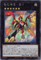 電脳堺凰−凰々【シークレット】PHRA-JP043