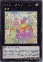 わくわくメルフィーズ【シークレット】PHRA-JP044