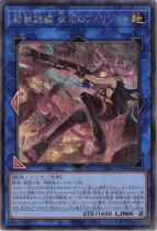 鉄獣戦線 徒花のフェリジット【シークレット】PHRA-JP046