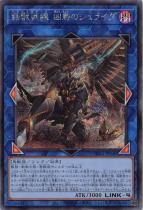 鉄獣戦線 凶鳥のシュライグ【シークレット】PHRA-JP048