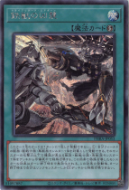 鉄獣の凶襲【シークレット】PHRA-JP053
