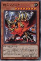 獣王アルファ【ウルトラ】PHRA-JP023