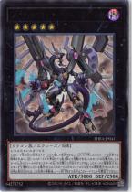 アーク・リベリオン・エクシーズ・ドラゴン【ウルトラ】PHRA-JP041