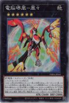 電脳堺凰−凰々【スーパー】PHRA-JP043
