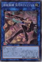 鉄獣戦線 徒花のフェリジット【スーパー】PHRA-JP046