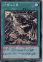 鉄獣の凶襲【スーパー】PHRA-JP053
