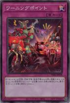 ワーニングポイント【スーパー】PHRA-JP078