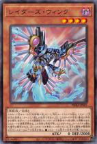 レイダーズ・ウィング【レア】PHRA-JP001