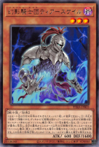 幻影騎士団ティアースケイル【レア】PHRA-JP003