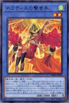 ネフティスの繋ぎ手【レア】PHRA-JP030