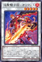焔聖騎士将−オリヴィエ【レア】PHRA-JP038