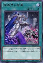 暗黒界の援軍【レア】PHRA-JP063