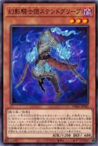 幻影騎士団ステンドグリーブ【ノーマル】PHRA-JP002