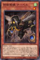 鉄獣戦線 ナーベル【ノーマル】PHRA-JP006