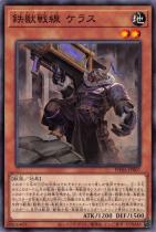 鉄獣戦線 ケラス【ノーマル】PHRA-JP007