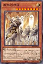 教導の神徒【ノーマル】PHRA-JP009