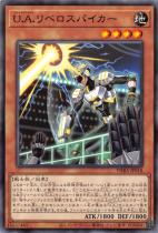 U.A.リベロスパイカー【ノーマル】PHRA-JP018