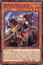 奇采のブルフィネス【ノーマル】PHRA-JP024