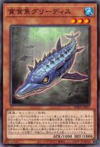 貪食魚グリーディス【ノーマル】PHRA-JP027