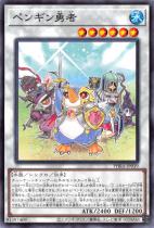 ペンギン勇者【ノーマル】PHRA-JP039