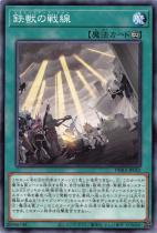 鉄獣の戦線【ノーマル】PHRA-JP052