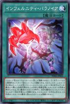 インフェルニティ・パラノイア【ノーマル】PHRA-JP060