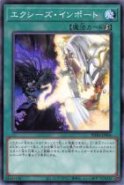 エクシーズ・インポート【ノーマル】PHRA-JP066