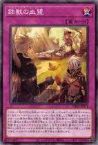 鉄獣の血盟【ノーマル】PHRA-JP071