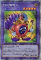 時の魔導士【プリズマティックシークレット】VP20-JP001