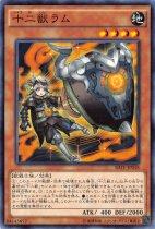 十二獣ラム【ノーマル】RATE-JP018