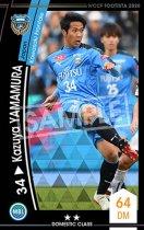 【ランクアップ済み】カズヤ・ヤマムラ《F20-3 41-R》