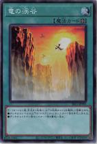 竜の渓谷【スーパー】SR11-JPP05