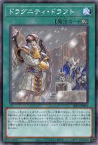 ドラグニティ・ドラフト【パラレル】SR11-JP024