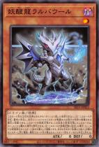 妖醒龍ラルバウール【ノーマル】SR11-JP023
