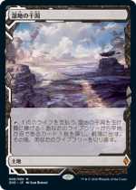 湿地の干潟/Marsh Flats(ZNR)(EXP)【日本語】