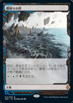 闇滑りの岸/Darkslick Shores(ZNR)(EXP)【日本語】