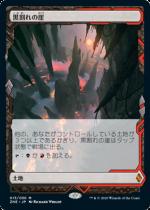 黒割れの崖/Blackcleave Cliffs(ZNR)(EXP)【日本語】