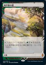 地平線の梢/Horizon Canopy(ZNR)(EXP)【日本語】