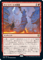 ヴァラクートの探検/Valakut Exploration(ZNR)【日本語】