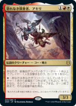 恐れなき探査者、アキリ/Akiri, Fearless Voyager(ZNR)【日本語】