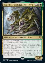 スカイクレイブの荒廃者、グラークマウ/Grakmaw, Skyclave Ravager(ZNR)【日本語】