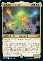 創造の座、オムナス/Omnath, Locus of Creation(ZNR)【日本語】