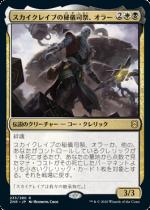スカイクレイブの秘儀司祭、オラー/Orah, Skyclave Hierophant(ZNR)【日本語】
