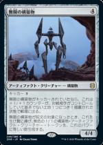 無限の構築物/Myriad Construct(ZNR)【日本語】