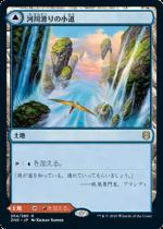 河川滑りの小道+溶岩滑りの小道/Riverglide Pathway + Lavaglide Pathway(ZNR)【日本語】