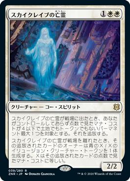 スカイクレイブの亡霊/Skyclave Apparition(ZNR)【日本語】