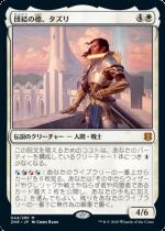 団結の標、タズリ/Tazri, Beacon of Unity(ZNR)【日本語】