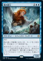 風の達人/Master of Winds(ZNR)【日本語】