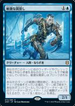 敏捷な罠探し/Nimble Trapfinder(ZNR)【日本語】